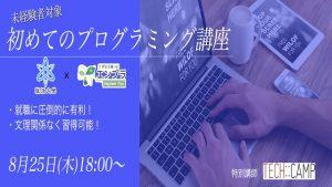 20160825 プログラミング学科