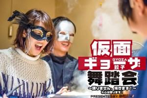仮面餃子舞踏会