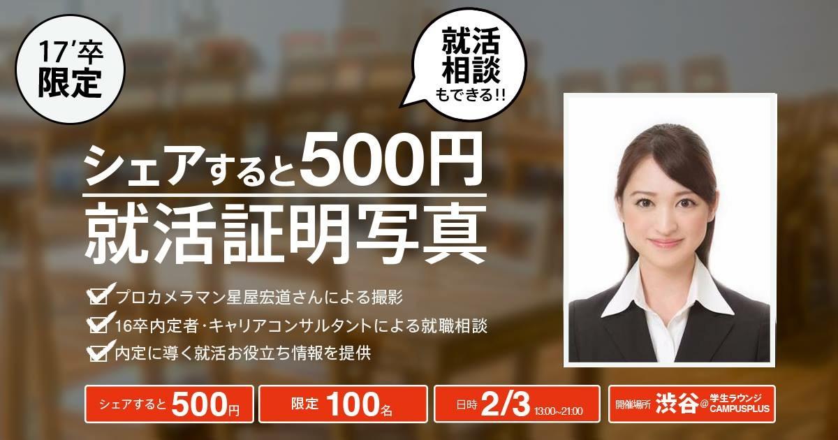 シェアすると500円 就活証明写真