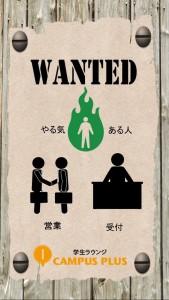 Wanted aaa