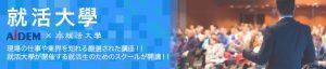 aidem_syukatsu-01